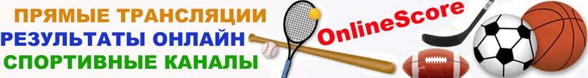 смотреть онлайн трансляции спортивных событий бесплатно